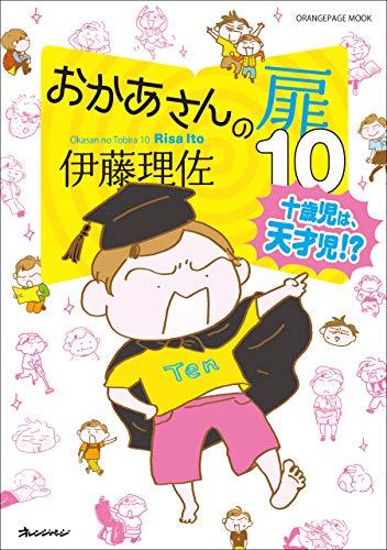 【新刊】おかあさんの扉10 十歳児は、天才児!?