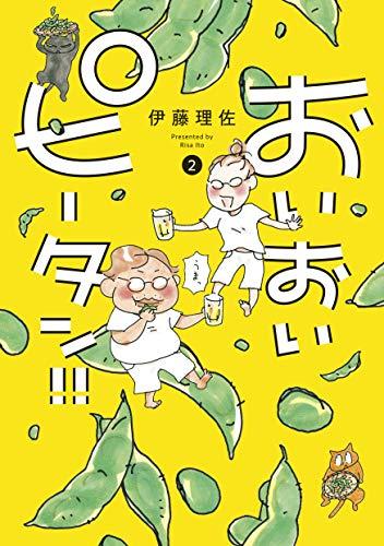【新刊】おいおいピータン!!(2)
